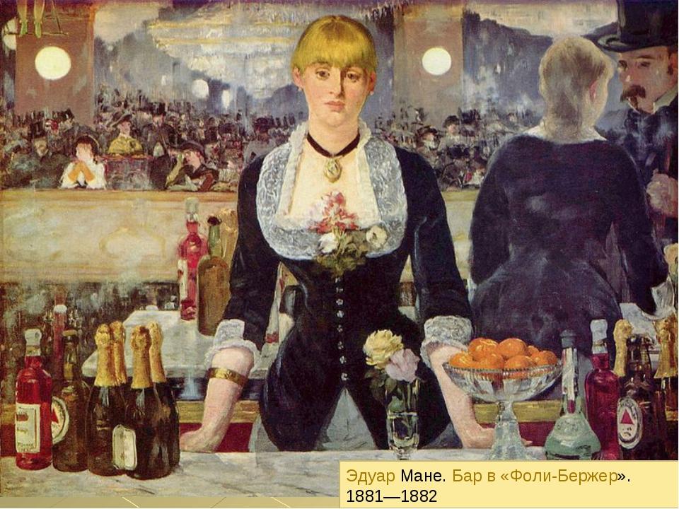 Эдуар Мане. Бар в «Фоли-Бержер». 1881—1882