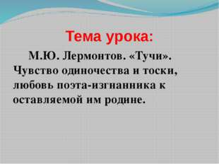 Тема урока: М.Ю. Лермонтов. «Тучи». Чувство одиночества и тоски, любовь поэта