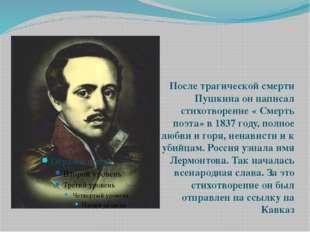 После трагической смерти Пушкина он написал стихотворение « Смерть поэта» в