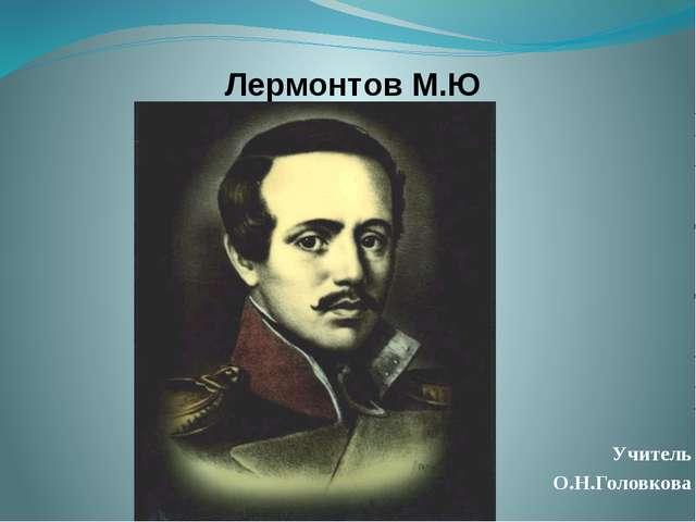Лермонтов М.Ю Учитель О.Н.Головкова