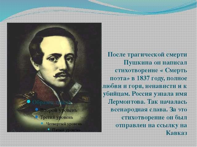 После трагической смерти Пушкина он написал стихотворение « Смерть поэта» в...