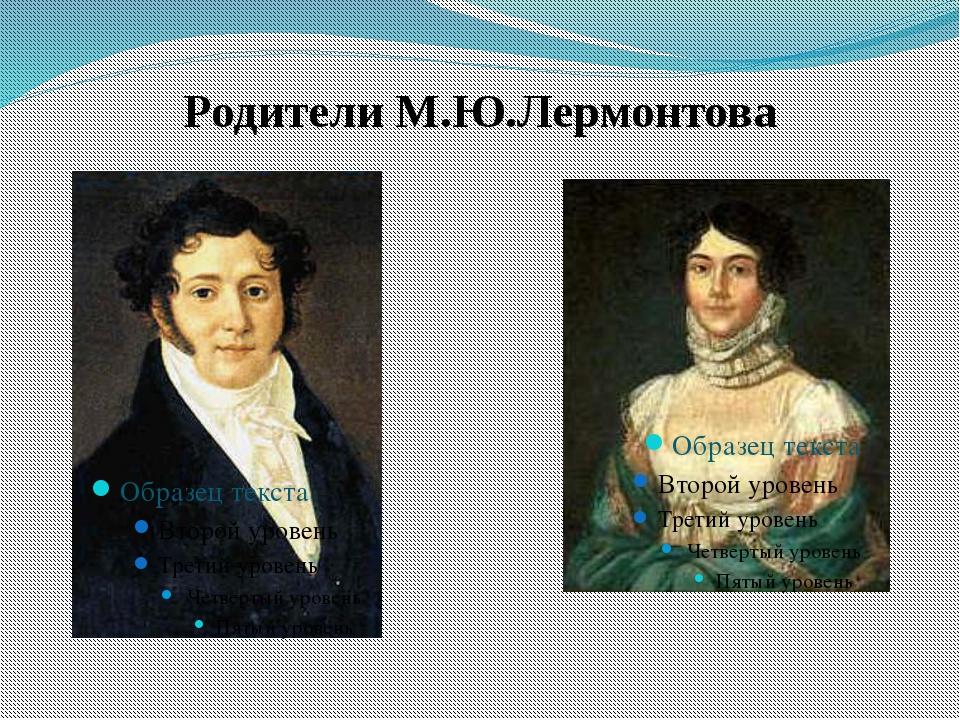 Родители М.Ю.Лермонтова
