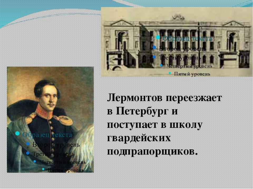 Лермонтов переезжает в Петербург и поступает в школу гвардейских подпрапорщи...