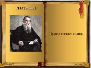 Правда светлее солнца. Л.Н.Толстой