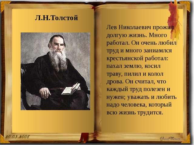 Лев Николаевич прожил долгую жизнь. Много работал. Он очень любил труд и мног...