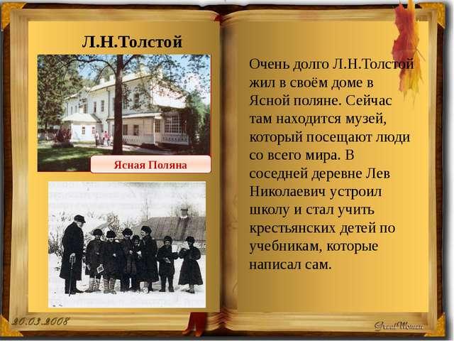 Очень долго Л.Н.Толстой жил в своём доме в Ясной поляне. Сейчас там находится...