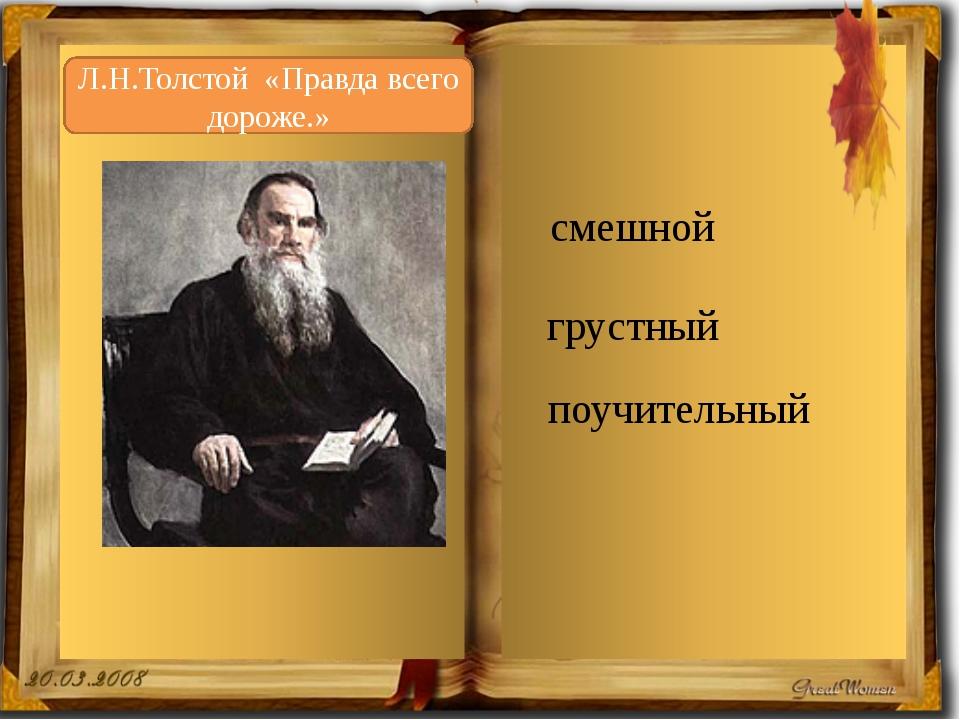 Л.Н.Толстой «Правда всего дороже.» смешной грустный поучительный