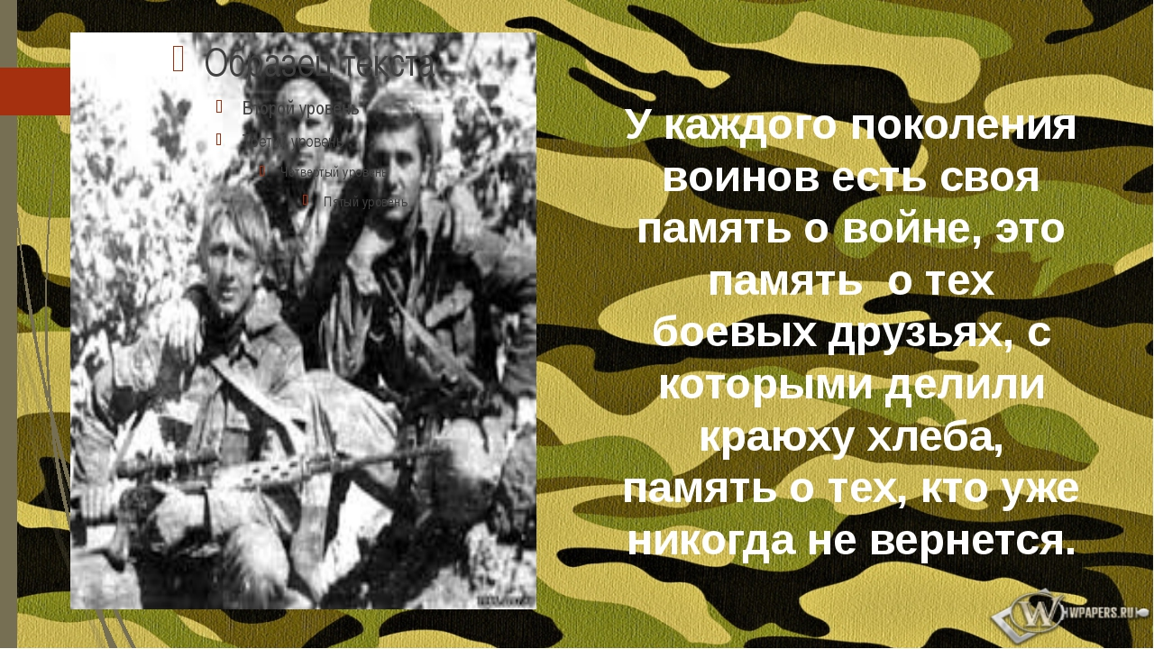 У каждого поколения воинов есть своя память о войне, это память о тех боевых...