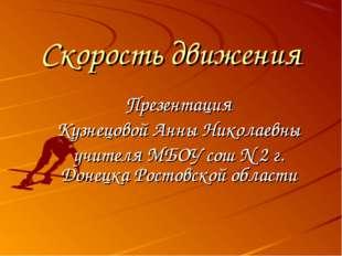 Скорость движения Презентация Кузнецовой Анны Николаевны учителя МБОУ сош N 2