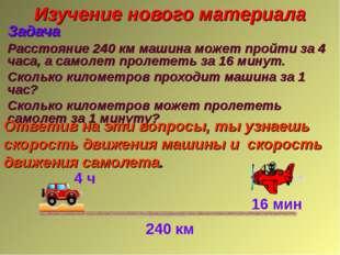Изучение нового материала Задача Расстояние 240 км машина может пройти за 4 ч