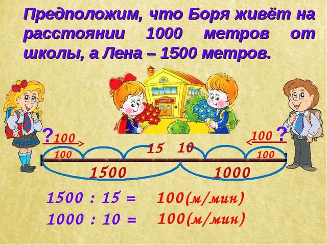 Предположим, что Боря живёт на расстоянии 1000 метров от школы, а Лена – 1500...
