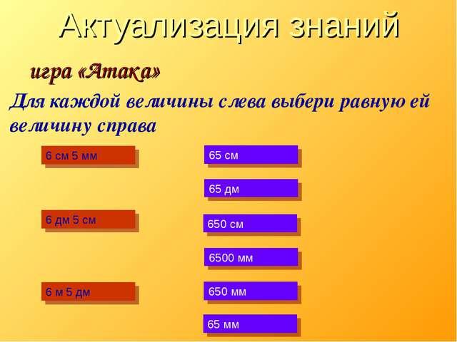 Актуализация знаний игра «Атака» Для каждой величины слева выбери равную ей в...