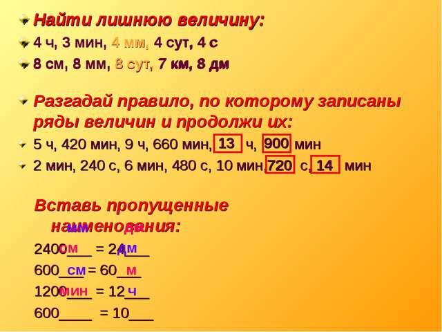 Найти лишнюю величину: 4 ч, 3 мин, 4 мм, 4 сут, 4 с 8 см, 8 мм, 8 сут, 7 км,...