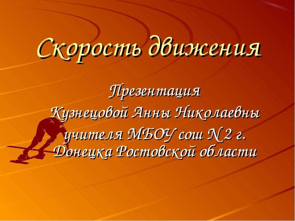 Скорость движения Презентация Кузнецовой Анны Николаевны учителя МБОУ сош N 2...