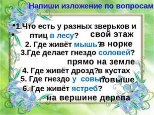 2. Где живёт мышь? 1.Что есть у разных зверьков и птиц в лесу? 3.Где делает