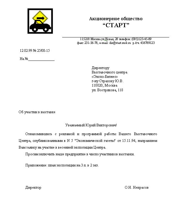 Образец Письма Просьбы О Материальной Помощи