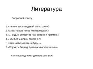 Литература Вопросы 9 классу . 1.Из каких произведений эти строчки? 2.«Счастли