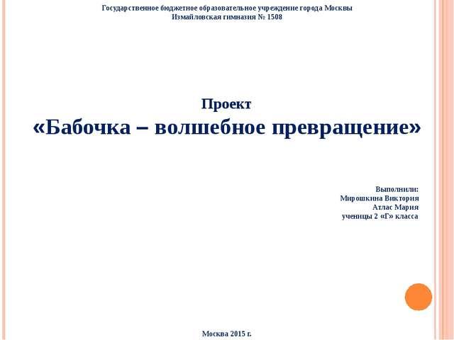 Государственное бюджетное образовательное учреждение города Москвы Измайловс...