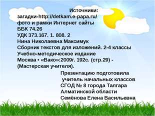 Источники: загадки-http://detkam.e-papa.ru/ фото и рамки Интернет сайты ББК