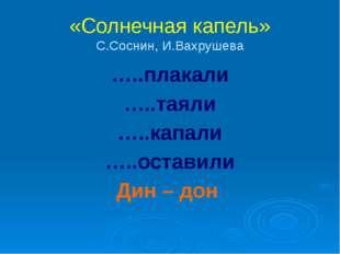 «Солнечная капель» С.Соснин, И.Вахрушева …..плакали …..таяли …..капали …..ост