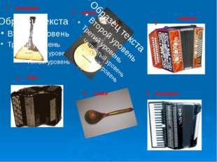 1 2 3 4 5 6 балалайка домра гармонь баян ложки аккордеон 3