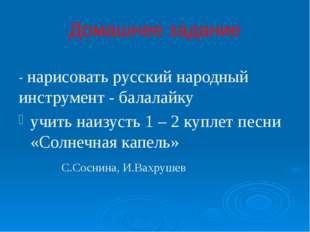 Домашнее задание - нарисовать русский народный инструмент - балалайку учить н
