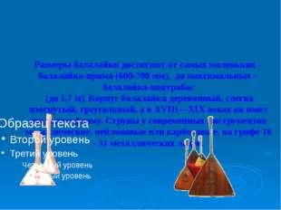 Размеры балалайки достигают от самых маленьких – балалайка-прима (600-700 мм)