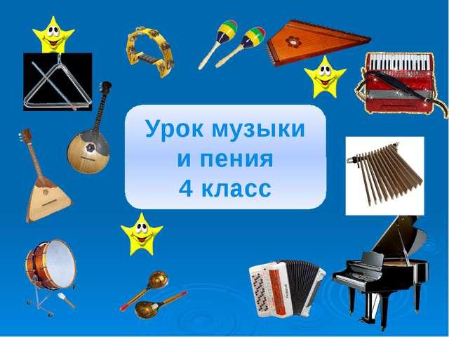 Урок музыки и пения 4 класс