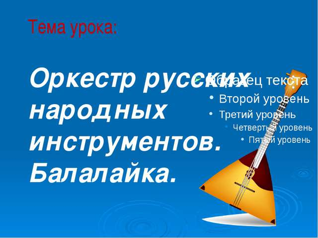 Тема урока: Оркестр русских народных инструментов. Балалайка.