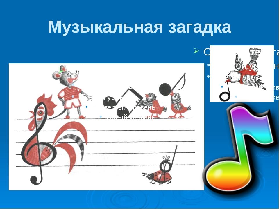 Музыкальная загадка