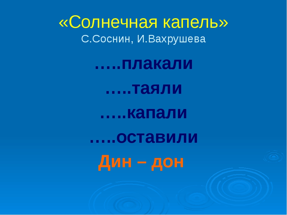 «Солнечная капель» С.Соснин, И.Вахрушева …..плакали …..таяли …..капали …..ост...