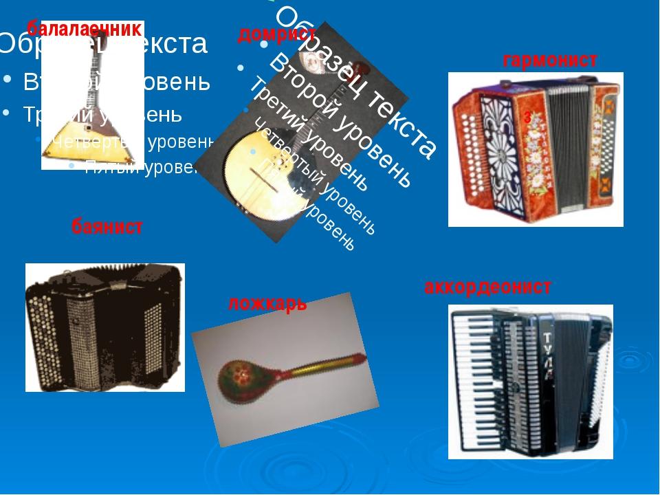 3 балалаечник домрист гармонист баянист ложкарь аккордеонист