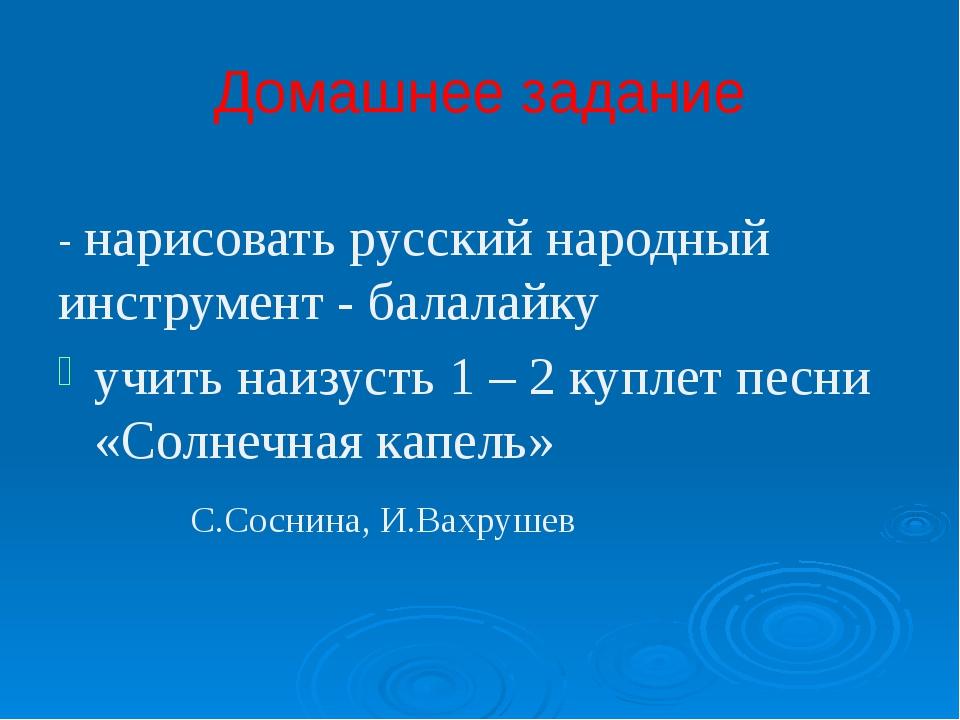 Домашнее задание - нарисовать русский народный инструмент - балалайку учить н...