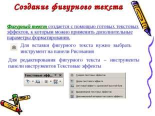 Создание фигурного текста Фигурный текст создается с помощью готовых текстовы
