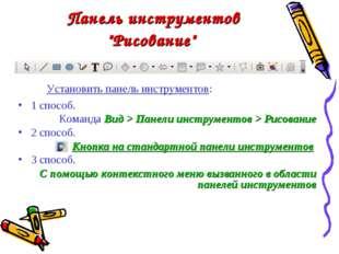 """Панель инструментов """"Рисование"""" Установить панель инструментов: 1 способ. Ком"""