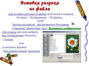 Вставка рисунка из файла Для вставки рисунка из файла используют команду Вста