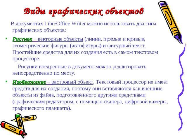 Виды графических объектов В документах LibreOffice Writer можно использовать...