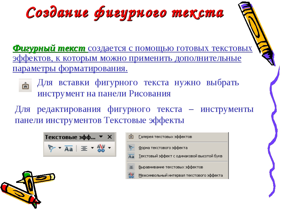 Создание фигурного текста Фигурный текст создается с помощью готовых текстовы...