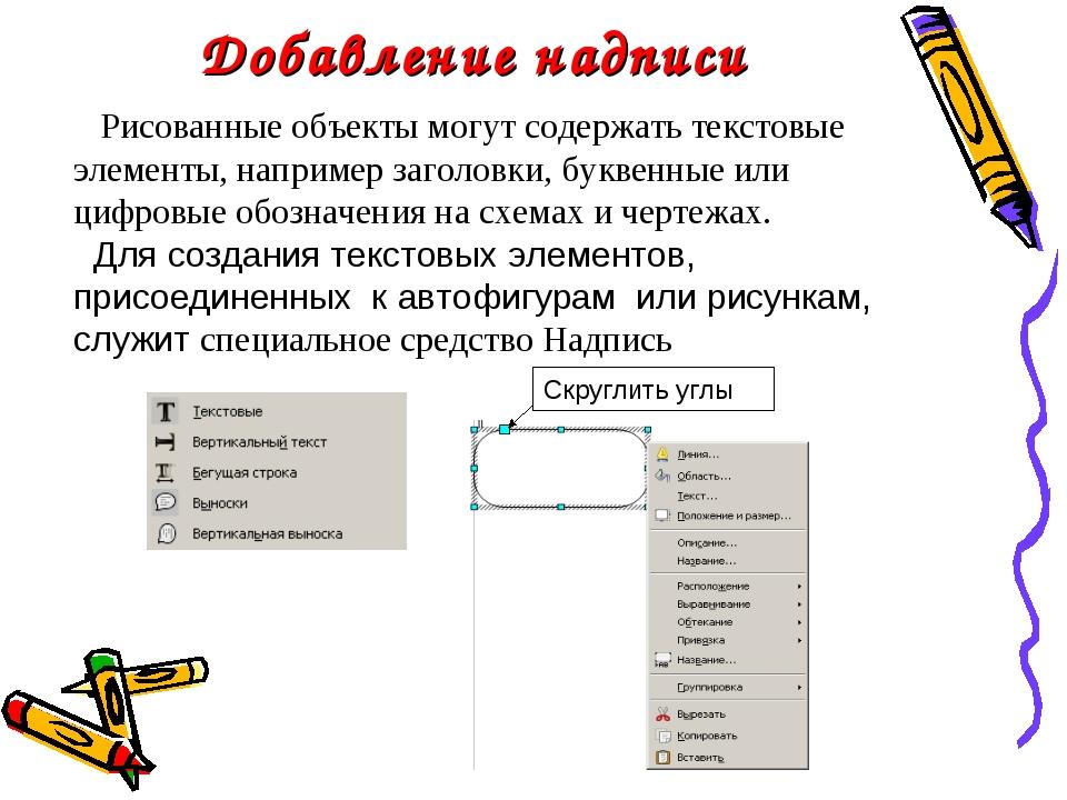 Добавление надписи Рисованные объекты могут содержать текстовые элементы, нап...