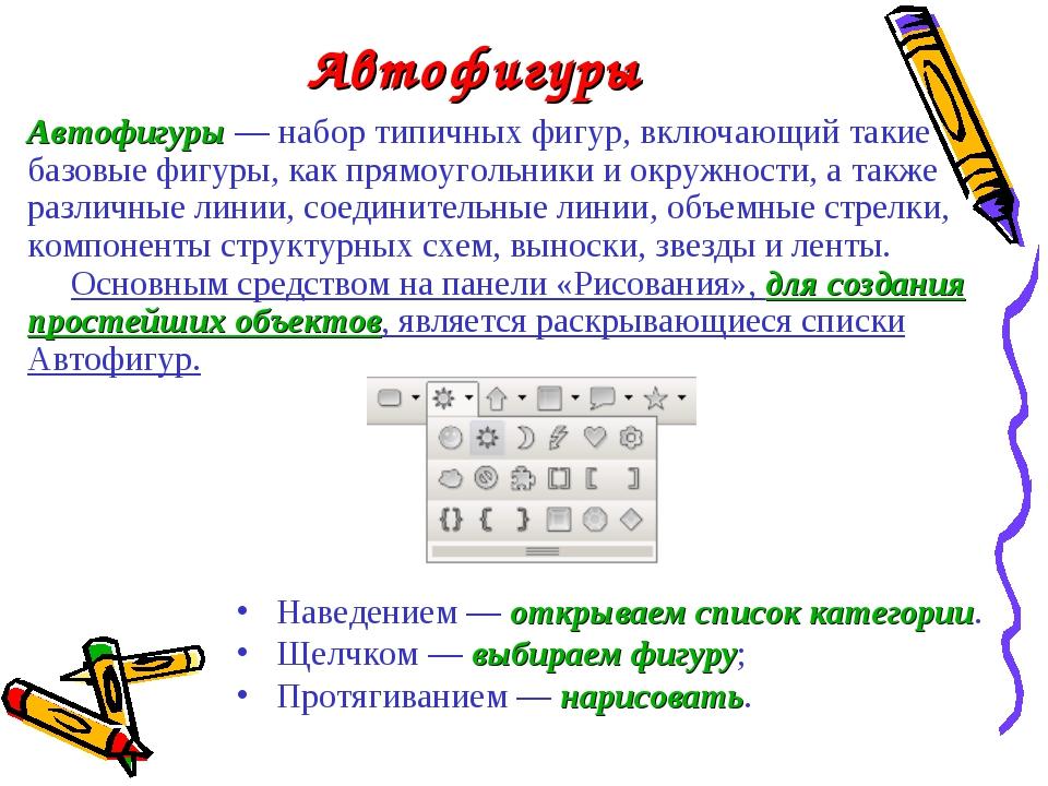 Автофигуры Наведением — открываем список категории. Щелчком — выбираем фигуру...