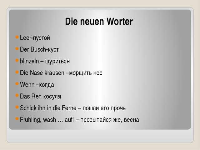 Die neuen Worter Leer-пустой Der Busch-куст blinzeln – щуриться Die Nase krau...