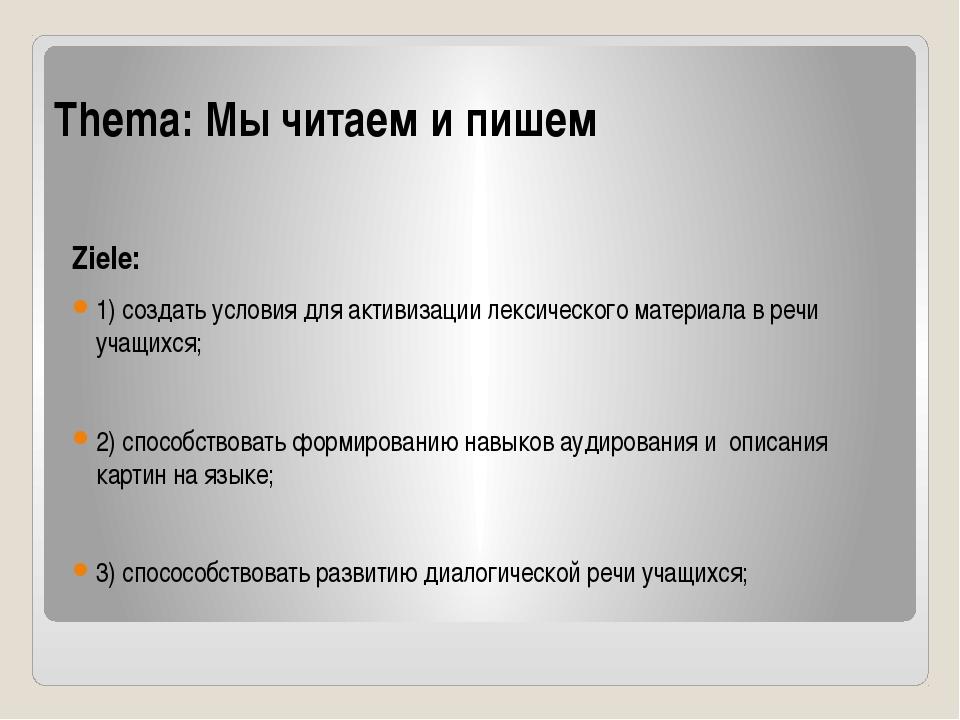 Thema: Мы читаем и пишем Ziele: 1) создать условия для активизации лексическо...