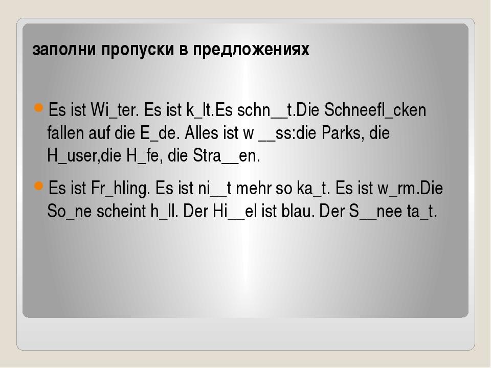 заполни пропуски в предложениях Es ist Wi_ter. Es ist k_lt.Es schn__t.Die Sch...