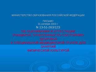 МИНИСТЕРСТВО ОБРАЗОВАНИЯ РОССИЙСКОЙ ФЕДЕРАЦИИ ПИСЬМО 31 октября 2003 г. N 13-