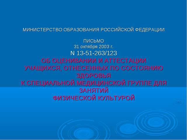 МИНИСТЕРСТВО ОБРАЗОВАНИЯ РОССИЙСКОЙ ФЕДЕРАЦИИ ПИСЬМО 31 октября 2003 г. N 13-...