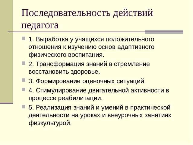Последовательность действий педагога 1. Выработка у учащихся положительного о...