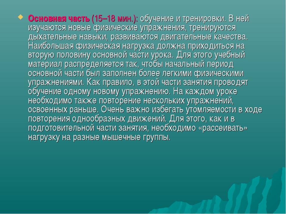 Основная часть(15–18мин.): обучение и тренировки. В ней изучаются новые физ...