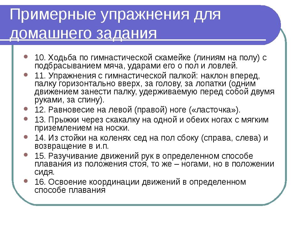 Примерные упражнения для домашнего задания 10.Ходьба по гимнастической скаме...
