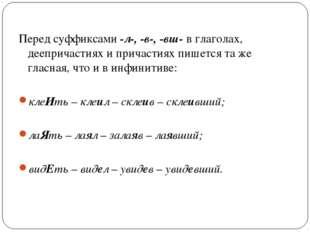 Перед суффиксами -л-, -в-, -вш- в глаголах, деепричастиях и причастиях пишетс