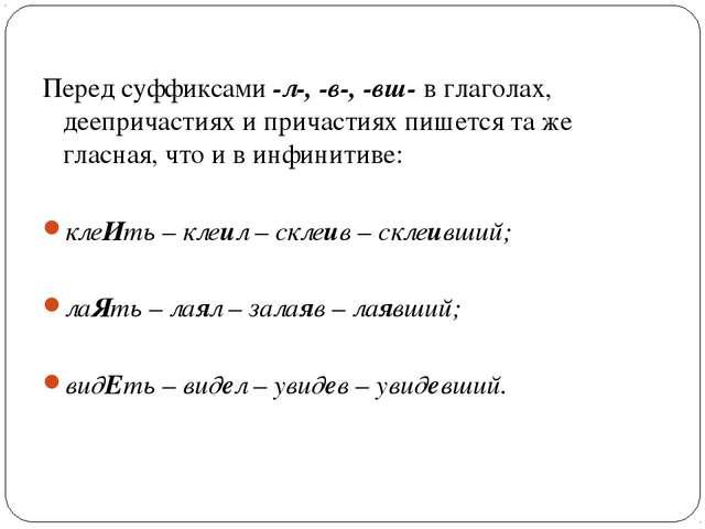 Перед суффиксами -л-, -в-, -вш- в глаголах, деепричастиях и причастиях пишетс...